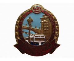 Отличник соцсоревнования коммунального хозяйства УССР