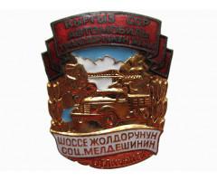 Отличник соцсоревнования автотранспорта и шоссейных дорог Киргизской ССР