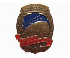 Почетный железнодорожник ОАО РЖД