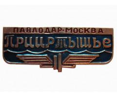 """Павлодар-Москва """"Прииртышье"""""""