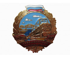 Почетный знак Куйбышевская железная дорога ММД