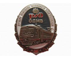 Лучший помощник машиниста электропоезда РЖД ОДМВ