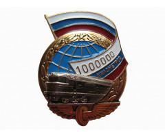 За безаварийный пробег на локомотиве 1000 000 км (Россия)