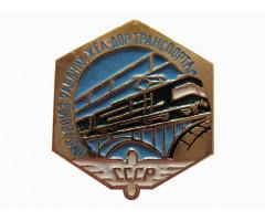 Профсоюз работников жел - дор. транспорта