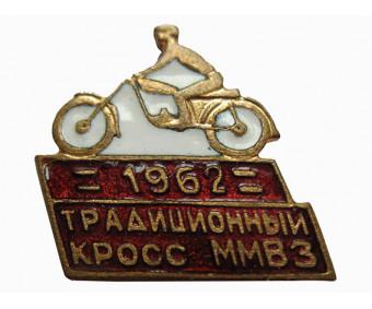 Традиционный кросс ММВЗ 1962