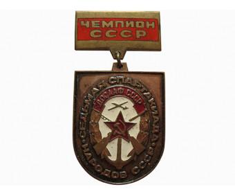 Чемпион СССР седьмая спартакиада народов СССР