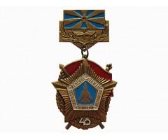 Павлоградско-Венское дважды краснознаменное соединение 40 лет