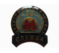 Метрополитен электромеханическая служба 50 лет