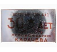 Ветеран 1314 ЛАП 30 лет освобождения Карачева