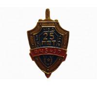25 лет В/Ч 5437 СМЧМ МВД СССР