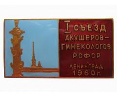 1 съезд акушеров-гинекологов РСФСР Ленинград 1960