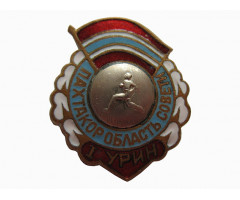 ДСО Пахтакор первенство области