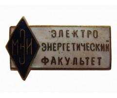 МЭИ электро энергетический факультет