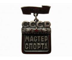 Почетный знак Мастер спорта СССР