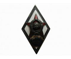 Знак выпускника ВВИА им. Жуковского
