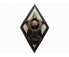 Знак выпускника ВМФАК 1 ЛМИ