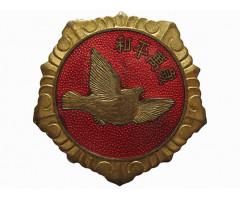 """Наградной знак """"За отпор Американским агрессорам и оказание помощи Корейскому народу"""""""