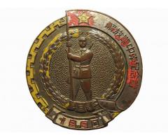 Памятный знак Генеральной конференции военного министерства в Южном Китае.