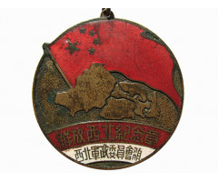 """Медаль """"За Освобождение Северо-Западного Китая"""""""