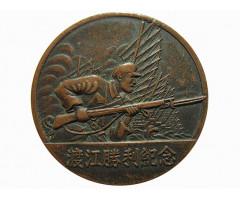 """Медаль (знак) """"За Хуайхайскую кампанию"""" 21 апреля 1949 года"""