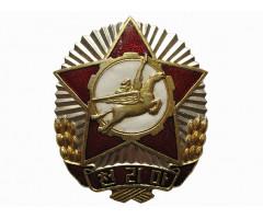 """Орден за трудовое отличие (слава """"ЧХОЛЛИМА"""")"""