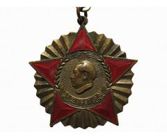 """Медаль """"За отражение американской агрессии и оказание помощи корейскому народу""""(вариант)"""