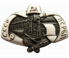 ПСРБП  « Профессиональный союз работников бумажной промышленности» СССР
