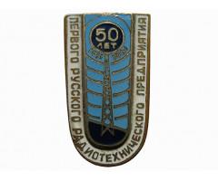 50 лет первого русского радиотехнического предприятия