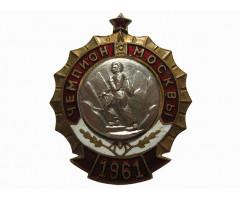 Первенство Москвы Чемпион 1961 года альпинизм