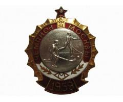Первенство Москвы Чемпион 1959 года хоккей