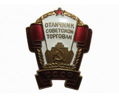 Отличник советской торговли СССР