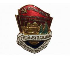 Отличник социалистического соревнования лесной и бумажной промышленности СССР