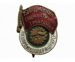 Отличник социалистического соревнования лесопромкооперации УССР