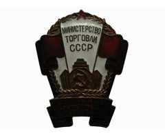 Отличник социалистического соревнования министерство торговли СССР