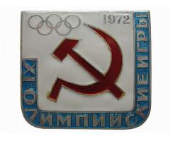 Олимпийская сборная команда СССР XI зимние олимпийские игры 1972 г Саппоро