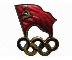 Знак участника команды СССР на Олимпиаде в Мельбурне 1956 г