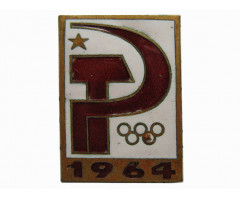 Знак участника  команды СССР на Олимпиаде в Токио 1964 год.