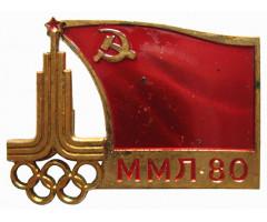 ММЛ-80 (Международный Молодежный Лагерь)