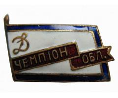Динамо чемпион области