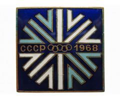 Знак олимпийской сборной СССР Гренобль 1968