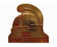 10 лет Фирма Огнеборец 2008