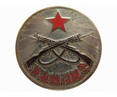 """Медаль (знак) """"За форсирование Янцзы"""" Народно-Освободительной армией Китая 10 января 1949 года"""
