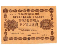 Государственный кредитный билет 1000 рублей 1918 год