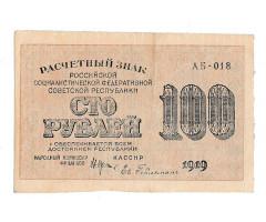 РСФСР 100 рублей 1919 год