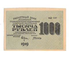 РСФСР 1000 рублей 1919 год