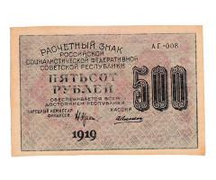 РСФСР 500 рублей 1919 год