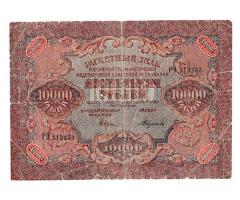 РСФСР 10000 рублей (звезды) 1919