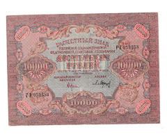 РСФСР 10000 рублей 1919