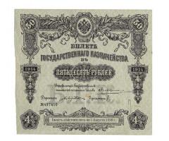 Билет Государственного Казначейства 50 рублей 1914 год
