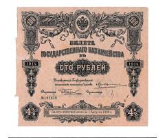 Билет Государственного Казначейства 100 рублей 1914 год